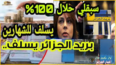سبقلي خدمة جديدة بريد الجزائر،poste algerie Saba9li