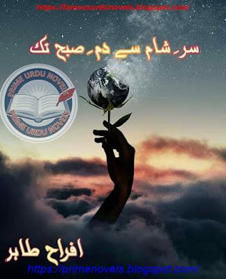 Sar e sham se dam e subah tak novel by Ifrah Tahir Complete pdf