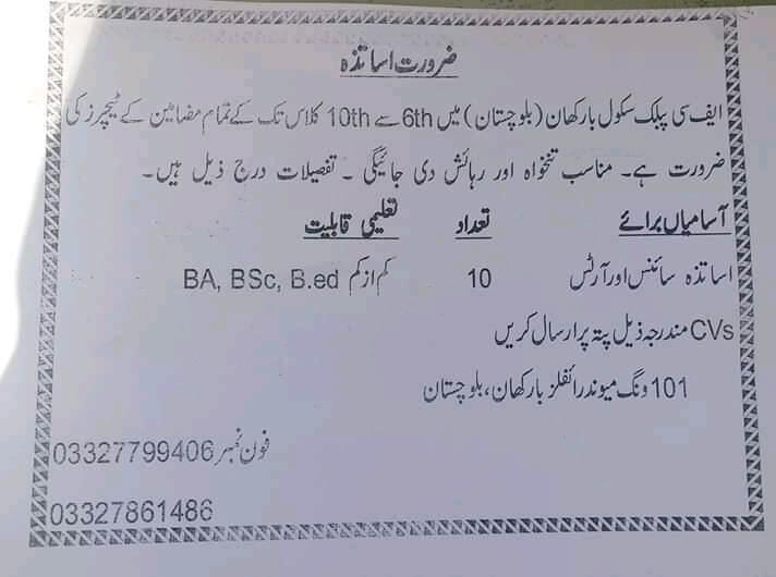 FC Public school Barkhan required teachers