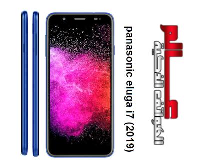 مواصفات باناسونيك ايلوجا Panasonic Eluga I7 2019  المعروف أيضًا باسم  باناسونيك ايلوجا Panasonic Eluga i7 Enterprise Edition  متــــابعي موقـع عــــالم الهــواتف الذكيـــة مرْحبـــاً بكـم ، نقدم لكم مواصفات و سعر موبايل باناسونيك ايلوجا Panasonic Eluga I7 2019 - هاتف/جوال/تليفون باناسونيك Panasonic Eluga I7 2019 - الامكانيات/الشاشه/الكاميرات/البطاريه و المميزات Panasonic Eluga I7 2019 - مواصفات باناسونيك ايلوجا I7 .