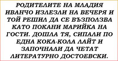 [МЕГА ЯК ВИЦ] Родителите на младия Иванчо