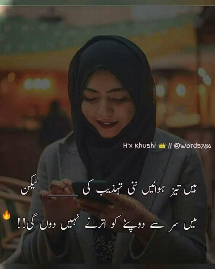 urdu poetry with images