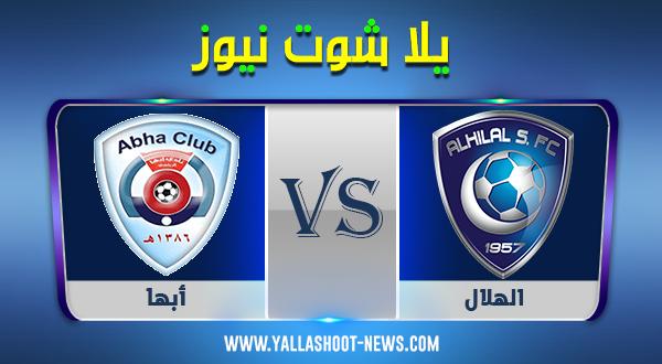 الدوري السعودي..مشاهدة مباراة الهلال وأبها بث مباشر اليوم 22-10-2020