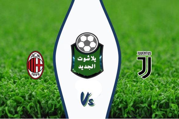 نتيجة مباراة يوفنتوس وميلان اليوم الجمعة 12 يونيو 2020 كأس إيطاليا