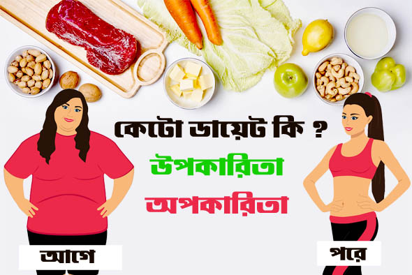 what is keto diet bangla