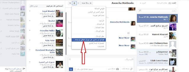 ميزة جديدة على الفيسبوك تمكنك من حذف جميع الرسائل التي أرسلتها الى حساب صديقك و كأنك فتحت حسابه!