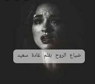 رواية ضياع الروح كامله بقلم غاده سعيد