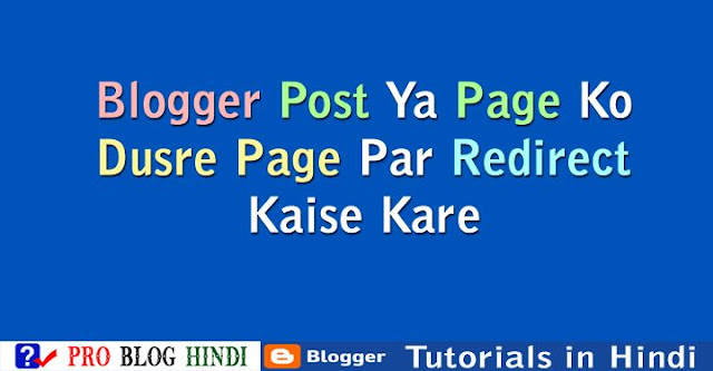 how to redirect blogger post to another url, blogspot post/page ko dusre page par redirect kaise kare, blogspot tutorial in hindi, blogger tutorial in hindi