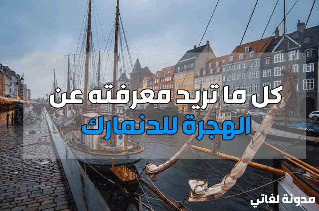 كل ما تريد معرفته عن الهجرة إلى الدنمارك