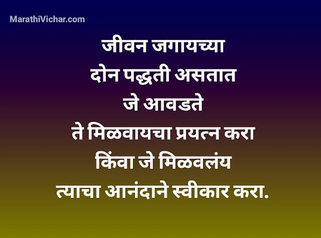 nice marathi quotes about life