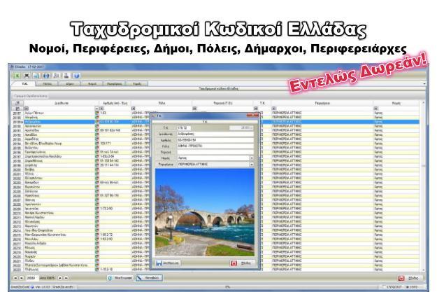 δωρεάν πρόγραμμα με όλους τους Ταχυδρομικούς κωδικούς της Ελλάδας