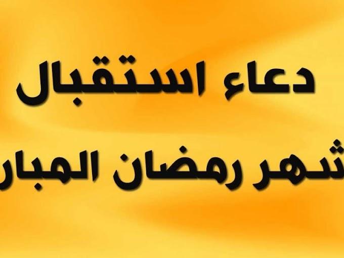 اللهم بلغنا رمضان .. دعاء استقبال شهر رمضان مكتوب 2020 / 1441 الأدعية المحببة لاستقبال شهر رمضان ٢٠٢٠