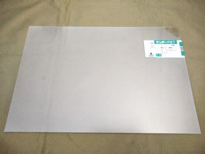 今回の自作で利用したPET板300×400、厚さ3mm