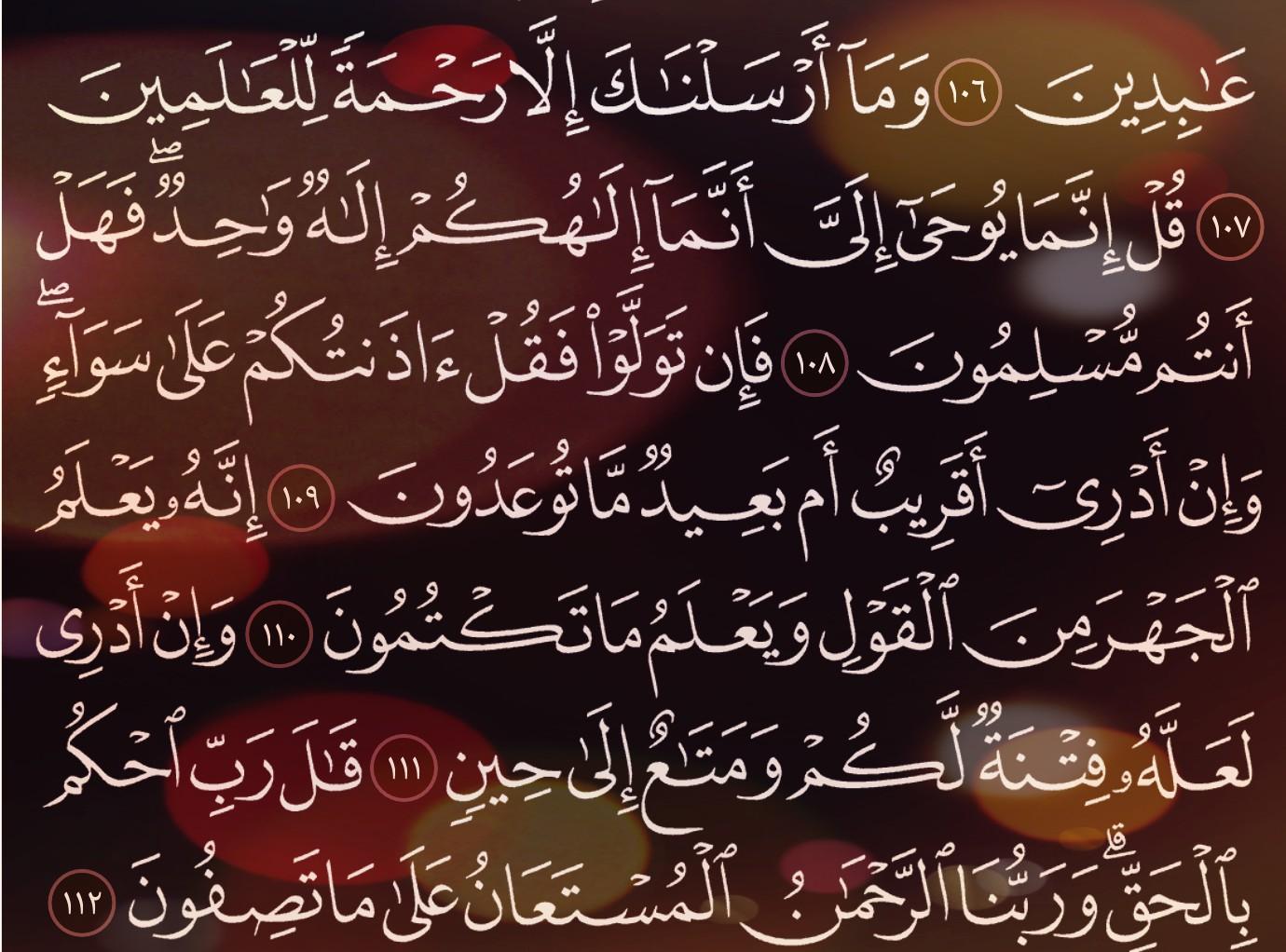 شرح وتفسير سورة الأنبياء surah al-anbiya ( من الآية 102 إلى الاية 112 )
