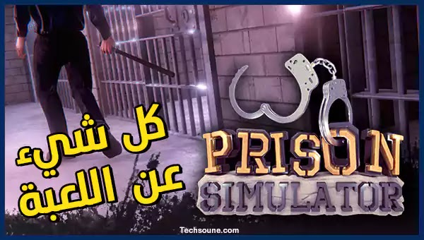 لعبة Prison Simulator للحاسوب