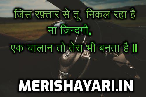 Meri Shayari: जिस रफ़्तार से तू  निकल रहा है ना ज़िन्दगी - Two Line Shayari |  Life Quotes in Hindi