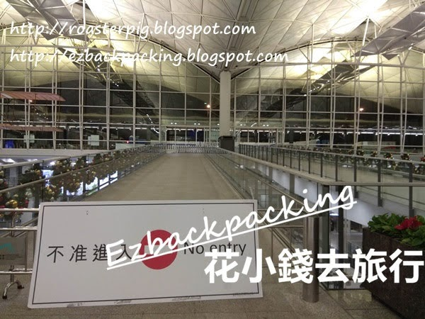 香港國際機場過夜