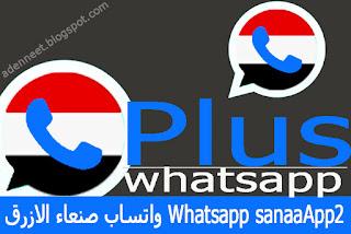 تحميل واتساب صنعاء الازرق sanaaApp2 اخر اصدار ضد الحظر