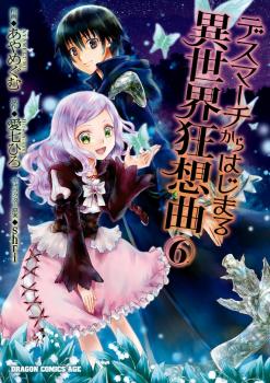 Death March kara Hajimaru Isekai Kyousoukyoku Manga