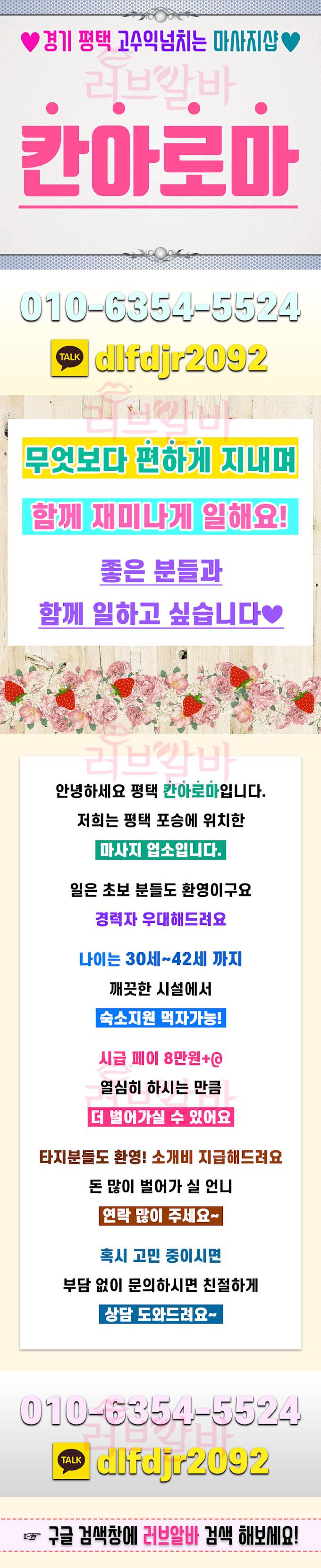 [경기도 평택] 여성 마사지 관리사 모집중 ♥ 시급 8만원+@ ♥ 업계 최고대우 ♥ 먹자가능 ♥