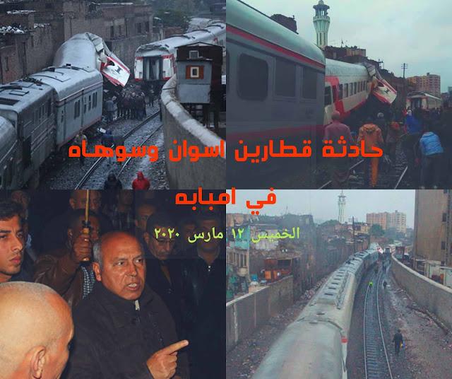 حادث تصادم قطارين