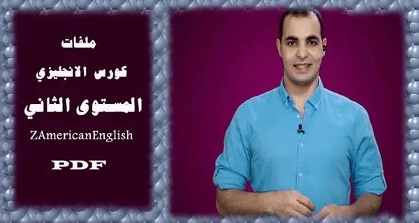 تحميل ملفات استاذ ابراهيم عادل  المستوى الثاني من كورس اللغة الانجليزية pdf