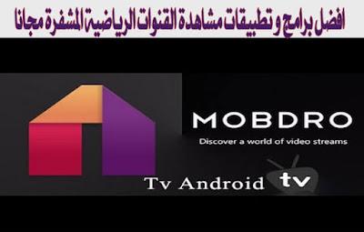 تطبيق-Mobdro-IPTV-لمشاهدة-القنوات-الرياضية-المشفرة-بالمجان