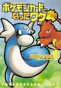 How I Became a Pokemon Card