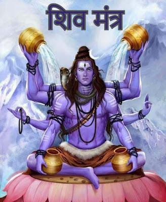 Lord Shiva Powerful Mantra