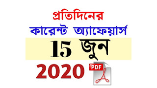 15th June Current Affairs in Bengali pdf
