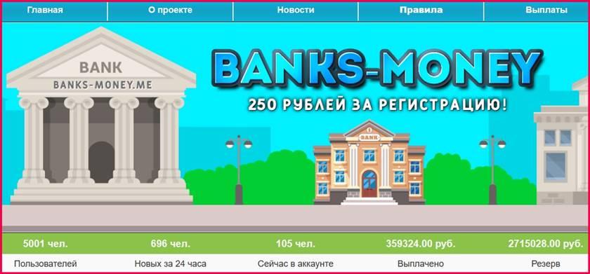 Мошенническая игра Banks-money.me – Отзывы, развод, платит или лохотрон? Информация!