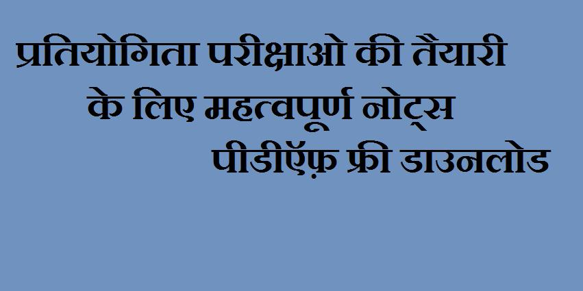 GK About Chhattisgarh