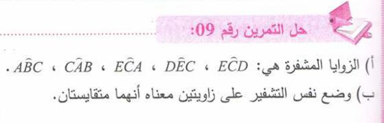 حل تمرين 9 صفحة 159 رياضيات للسنة الأولى متوسط الجيل الثاني
