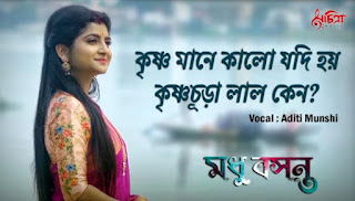 Madhubasanta Lyrics (মধুবসন্ত) Aditi Munshi Devotional Song