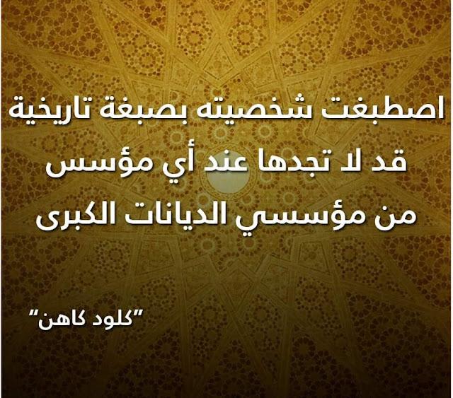 في ذكرى ميلاد أشرف الخلق..هكذا تحدث العالم عن النبي