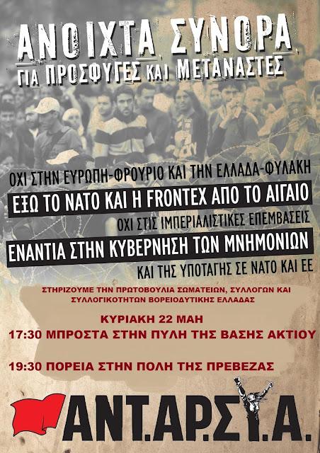 Η ΤΕ ΑΝΤΑΡΣΥΑ Θεσπρωτίας καλεί στην αντιπολεμική διαδήλωση αύριο στο Άκτιο