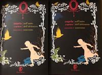 Logo Vinci gratis ''Nell'antro dell'alchimista'' di Angela Carter