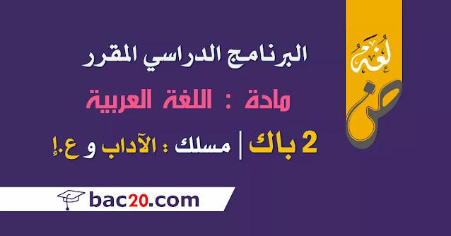 اللغة العربية للسنة الثانية بكالوريا مسلك الآداب و العلوم الإنسانية