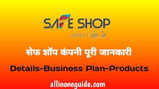Safe shop business plan hindi