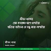 jibon khatay prem kolonker lyrics