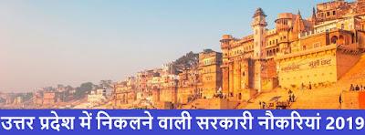 uttar pradesh government online job