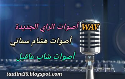 تحميل اصوات جديدة لي تطبيق اورج بي صيغة télecharger son rai wav