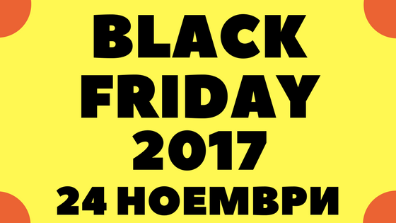 http://www.proomo.info/search/label/BLACK%20FRIDAY%202017?max-results=2