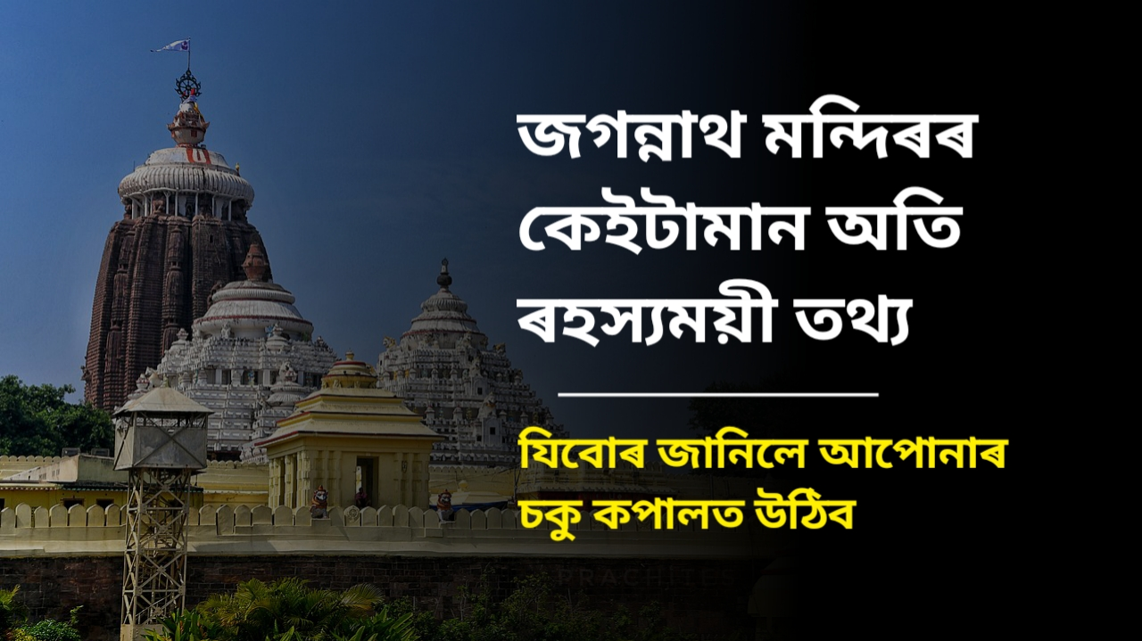 Facts about Jagannath Temple in Assamese Language
