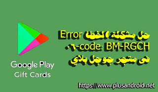 حل مشكلة الخطأ Error code: BM-RGCH-06
