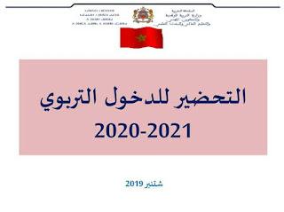 عرض الوزارة بخصوص التحضير للموسم الدراسي المقبل 2020/2021