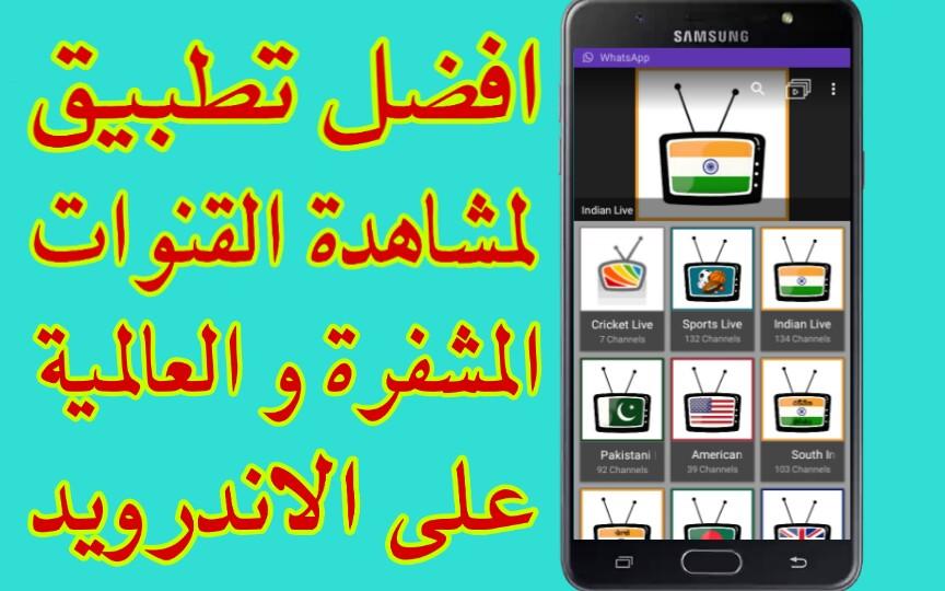 تطبيق مجنون لمشاهدة أكثر من 1500 قناة من جميع انحاء العالم على هواتف الاندرويد