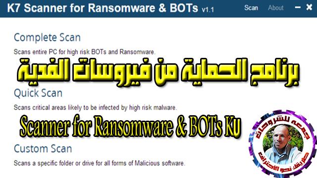 برنامج الحماية من فيروسات الفدية  K7 Scanner for Ransomware & BOTs 1.0.0.50