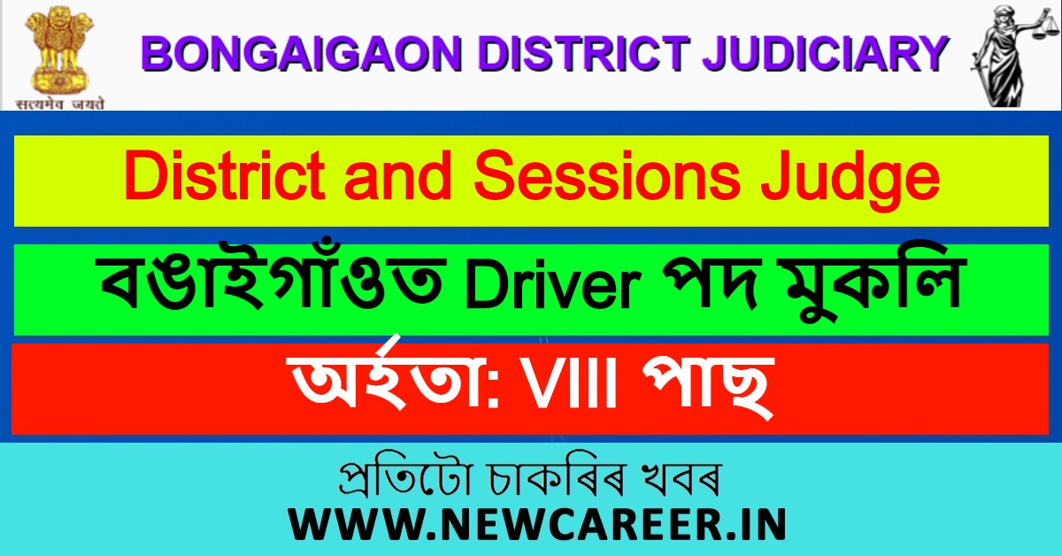 District and Sessions Judge, Bongaigaon Recruitment 2020: Apply For Driver Post