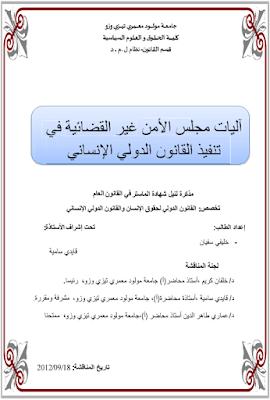 مذكرة ماستر : آليات مجلس الأمن غير القضائية في تنفيذ القانون الدولي الإنساني PDF